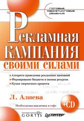 Купить книгу почтой в интернет магазине Книга Рекламная кампания своими силами. Готовые маркетинговые решения. Алиева (+CD)