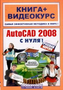 Купить книгу почтой в интернет магазине Книга AutoCAD 2008 с нуля! Русская версия. Владин (+CD-ROM)