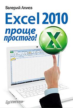 Купить книгу почтой в интернет магазине Excel 2010 – проще простого! Алиев