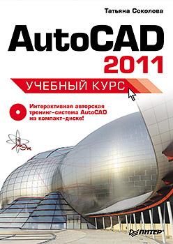 Купить книгу почтой в интернет магазине Книга AutoCAD 2011. Учебный курс (+CD).Соколова