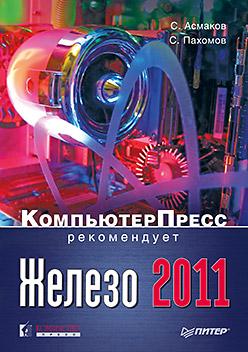 Купить книгу почтой в интернет магазине Железо 2011. КомпьютерПресс рекомендует. Асмаков