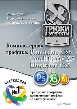 Купить книгу почтой в интернет магазине Книга Компьютерная графика: Photoshop CS5, CorelDRAW X5, Illustrator CS5. Трюки и эффекты.Гурский