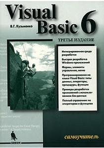 Купить книгу почтой в интернет магазине Книга Самоучитель Visual Basic 6. 3-е изд. Кузьменко