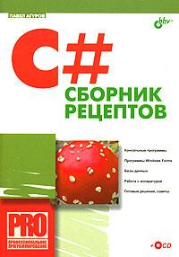 Купить книгу почтой в интернет магазине Книга C#. Сборник рецептов. Агуров (+CD)