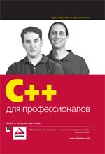 Книга C++ для профессионалов. Николас A. Солтер