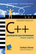 Купить книгу почтой в интернет магазине Книга C++ руководство для начинающих. 2-е изд. Герберт Шилдт