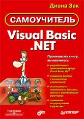 Купить книгу почтой в интернет магазине Книга Самоучитель Visual Basic.NET. Зак. Питер. 2003