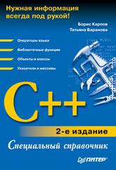 Купить книгу почтой в интернет магазине Книга C++. Специальный справочник. 2-е изд. Карпов