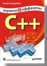 Купить книгу почтой в интернет магазине Книга C++. Трюки и эффекты. Кондратюк (+CD)