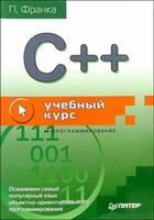 Купить книгу почтой в интернет магазине Книга C++. Учебный курс. Франка