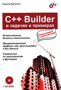 Купить книгу почтой в интернет магазине Книга C++Builder в задачах и примерах. Культин (+CD)