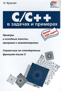 Купить книгу почтой в интернет магазине Книга C/C++ в задачах и примерах. Культин