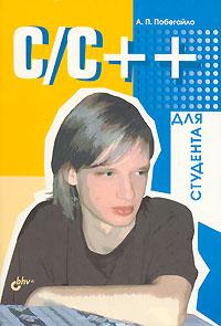 Купить книгу почтой в интернет магазине Книга C/C++ для студента. Побегайло