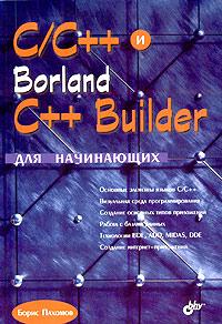 Купить Книга C/C++ и Borland C++ Builder для начинающих. Пахомов