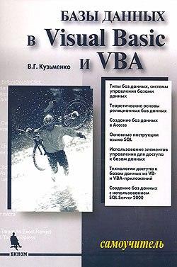 Книга Самоучитель Базы данных в Visual Basic и VBA. 2-е изд. Кузьменко
