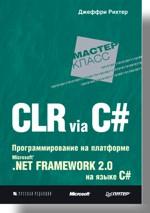 Купить книгу почтой в интернет магазине Книга CLR via C#. Программирование на платформе Microsoft .NET Framework 2.0 на языке C#. Рихтер