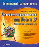 Купить книгу почтой в интернет магазине Книга Домашние и офисные сети под Vista и XP. Популярный самоучитель.Ватаманюк