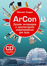 Купить книгу почтой в интернет магазине Книга ArCon. Дизайн интерьеров и архитектурное моделирование для всех.Кидрук (+CD)