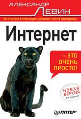 Купить книгу почтой в интернет магазине Книга Интернет - это очень просто! 2-е изд. Левин. Питер