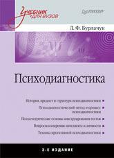 Книга Психодиагностика: Учебник для вузов. 2-е изд. Бурлачук