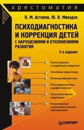 Книга Психодиагностика и коррекция детей с нарушениями и отклонениями. 2-е изд. Астапов. Питер