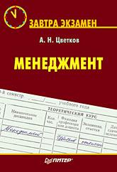 Купить книгу почтой в интернет магазине Книга Менеджмент. Завтра экзамен.Цветков