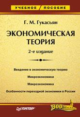 Купить книгу почтой в интернет магазине Книга Экономическая теория: Учебное пособие. 2-е изд. Гукасьян