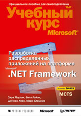 Книга Разработка распределенных приложений на платформе Microsoft .Net Framework. Экзамен 70-529.Морган (+CD)