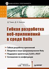Книга Гибкая разработка веб-приложений в среде Rails.Томас
