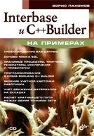 Купить книгу почтой в интернет магазине Книга Interbase и C++ Builder. Пахомов (+ CD)
