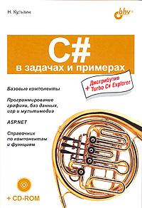 Книга C# в задачах и примерах. Культин (+ CD)