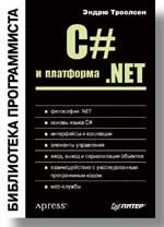 Книга C# и платформа. NET. Библиотека программиста. Троелсен