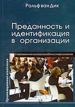 Купить книгу почтой в интернет магазине Книга Преданность и идентификация с организацией. Дик
