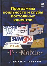 Купить книгу почтой в интернет магазине Книга Программы лояльности и клубы постоянных клиентов. Бутчер