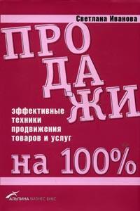 Купить книгу почтой в интернет магазине Книга Продажи на 100%: Эффективные техники продвижения товаров и услуг. Иванова