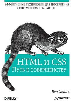 Купить книгу почтой в интернет магазине HTML и CSS: путь к совершенству. Хеник