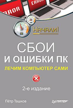 Купить книгу почтой в интернет магазине Сбои и ошибки ПК. Лечим компьютер сами. 2-е изд. Ташков
