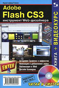 Купить книгу почтой в интернет магазине Книга Adobe Flash CS3 - инструмент Web-дизайнера. Гленн (+CD)