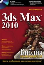 Купить книгу почтой в интернет магазине Книга Библия пользователя. 3ds Max 2010. Мэрдок