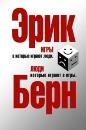 Купить книгу почтой в интернет магазине Книга Игры, в которые играют люди. Люди,которые играют в игры.Берн