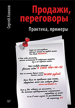 Купить книгу почтой в интернет магазине Продажи, переговоры. Азимов