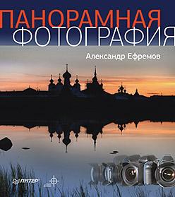 Купить книгу почтой в интернет магазине Панорамная фотография. Полноцветное издание. Ефремов