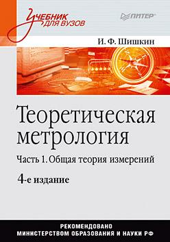 Купить книгу почтой в интернет магазине Теоретическая метрология: Учебник для вузов. 4-е изд. Шишкин