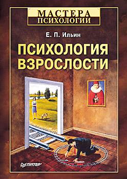 Купить книгу почтой в интернет магазине Психология взрослости. Ильин