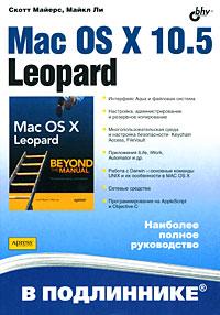 Книга Mac OS X 10.5 Leopard в подлиннике. Майерс