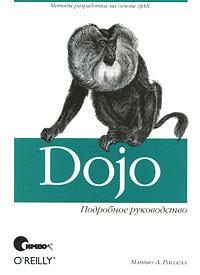 Купить Книга Dojo. Подробное руководство. Рассел