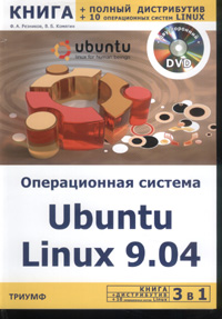 Купить книгу почтой в интернет магазине Книга 3 в 1: Операционная система Ubuntu Linux 9.04 + полный дистрибутив Ubuntu + 10 операционных  систем Linux. Резников (+СD)