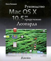 Купить книгу почтой в интернет магазине Книга Mac OS X 10.5: руководство по приручению Леопарда