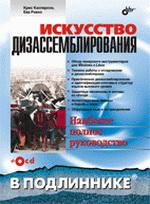 Книга Искусство дизассемблирования в подлиннике. Касперски (+CD)