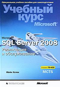 Купить книгу почтой в интернет магазине Книга Microsoft SQL Server 2008. Реализация и обслуживание.(+CD). Майк Хотек